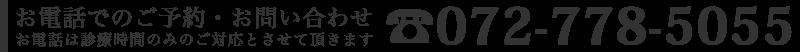 お電話でのご予約・お問い合わせ tel.072-778-5055